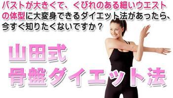 【山田式骨盤ダイエット法】簡単なストレッチと呼吸法.jpg